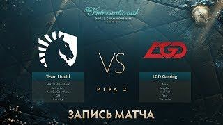 Liquid vs LGD, The International 2017, Групповой Этап, Игра 2
