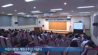 어린이병원 개원 8주년 기념식 개최 미리보기