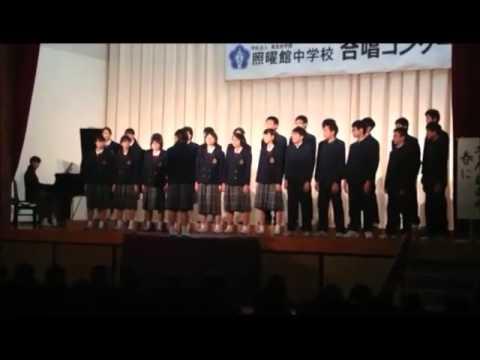 照曜館中学校合唱コンクール 3−A