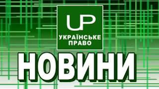 Новини дня. Українське право. Випуск від 2017-08-09