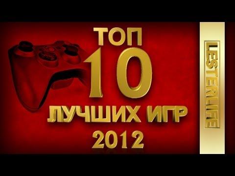 ТОП 10 Лучших игр 2012 года