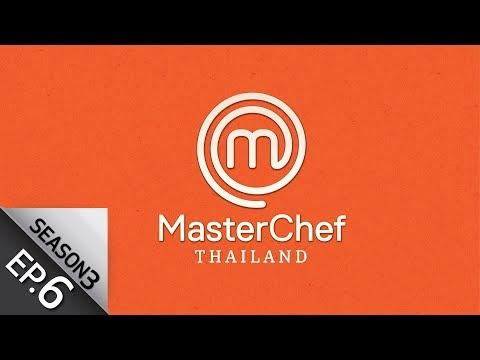 MasterChef Thailand มาสเตอร์เชฟประเทศไทย Season 3 EP.6
