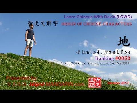 Origin of Chinese Characters - 0053 地 di land, soil, ground, floor