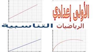 الرياضيات الأولى إعدادي - التناسبية تمرين 4