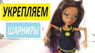 Кролик Баффи пришел к нам в гости чтобы рассказать как укрепить разболтанные шарниры кукле Monster high и Barbie и как починить шарнирНаш детский канал Галчата ТВ: https://www.youtube.com/channel/UCYVMa8bfVdCutDkd05JxA2w/featuredПодпишись на канал, оставайся с нами https://www.youtube.com/c/gayarozНаша новая группа в вконтакте https://vk.com/gaya_rozМы в инстаграмме  http://instagram.com/gayaroz_tvПриглашаем Вас посмотреть наши видео:ОЖИДАНИЕ vs РЕАЛЬНОСТЬ Товары для творчества с алиэкспресс https://youtu.be/G_f1liwgB2AДОРОГО vs ДЕШЕВО. Вызов принят! Дорогие куклы Монстер Хай против дешевых.  Monster high  dolls https://youtu.be/3TM79Otx9zgИгра со зрителями 48 часов. https://www.youtube.com/watch?v=2qwuOmtddOIDIY как сделать Леди Баг ООАК Барби или ООАК Монстер Хай. https://www.youtube.com/watch?v=cE565uZISHMDIY Телефоны для кукол https://youtu.be/anHmI_30zV0Блокноты для кукол https://youtu.be/m4bo0Ya3iwo