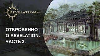 Видео к игре Revelation из публикации: Вышел третий выпуск «Откровенно о Revelation»