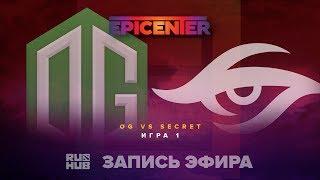 OG vs Secret, EPICENTER 2017, game 1 [Maelstorm, NS]