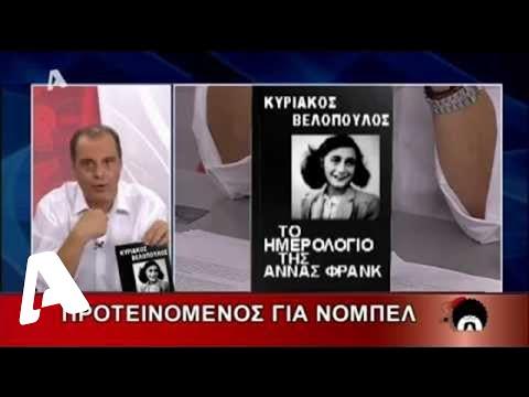 Ελληνοφρένεια τιβί 14-10-2014