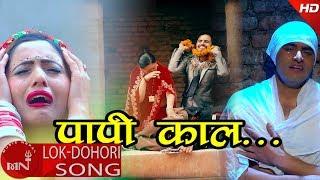 Papi Kaal - Abir Magar &vBishnu Majhi Ft. Bimal Adhikari & Rupa Kandel