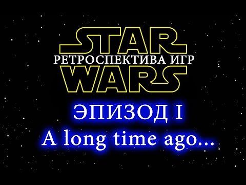 Star Wars: ретроспектива игр - эп.1 A long time ago...