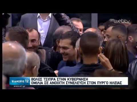 Βολές Τσίπρα κατά κυβέρνησης | 29/01/2020 | ΕΡΤ
