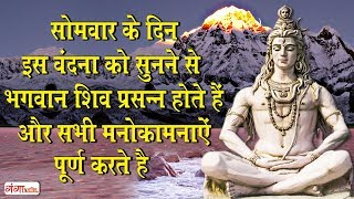 सोमवार के दिन इस वंदना को सुनने से भगवान शिव प्रसन्न होते हैं और सभी मनोकामनाऐ पूर्ण करते है