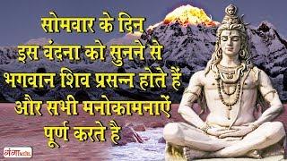 Lord Shiv Chalisa - Shiv Chalisa - Shiv Bhajan 2019 - Ganga Bhakti