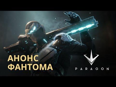 Paragon - Анонс Фантома