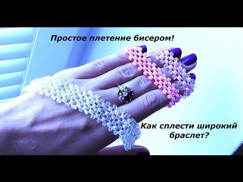 Простое плетение бисером - Плетем широкий браслет - DomaVideo.Ru
