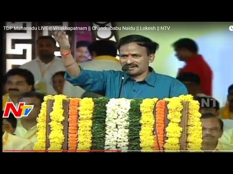 Actor Venu Madhav Speech @ TDP Mahanadu