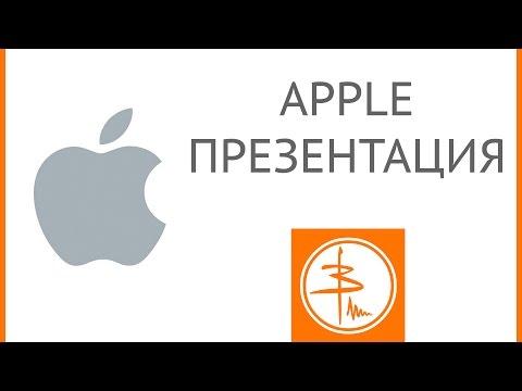 Презентация Apple - обновление MacBook, часы Apple Watch, Apple TV
