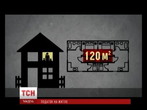 Податок на нерухомість: хто і скільки має заплатити
