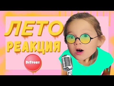 РЕАКЦИЯ НА VIKI SHOW - ЛЕТО // Диана в ШОКЕ!!! (видео)