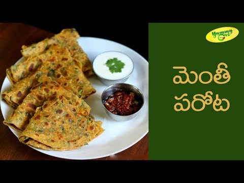 How To Make Methi Paratha | Healthy Breakfast Recipe for Kids | TeluguOne Food
