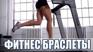 Выбираем фитнес браслет измеряющий давление
