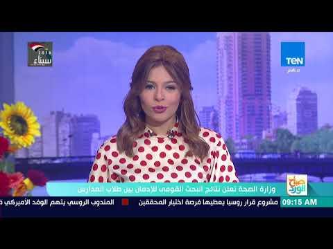 العرب اليوم - وزارة الصحة تعلن نتائج البحث القومي للإدمان