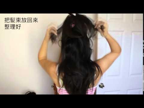 (美髮教學)短馬尾髮型
