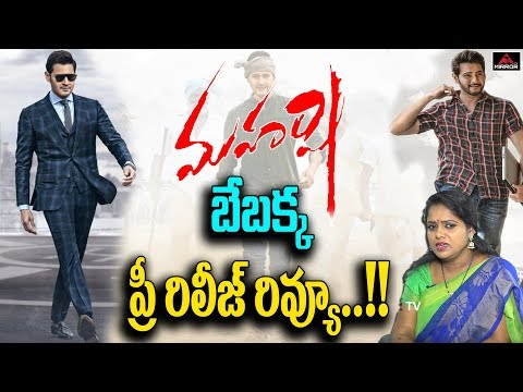 Maharshi Movie Pre Release Review | Maharshi Movie Review and Rating | Mahesh Babu