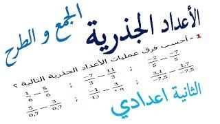 الرياضيات الثانية إعدادي - الأعداد الجذرية المجموع و الفرق تمرين 7