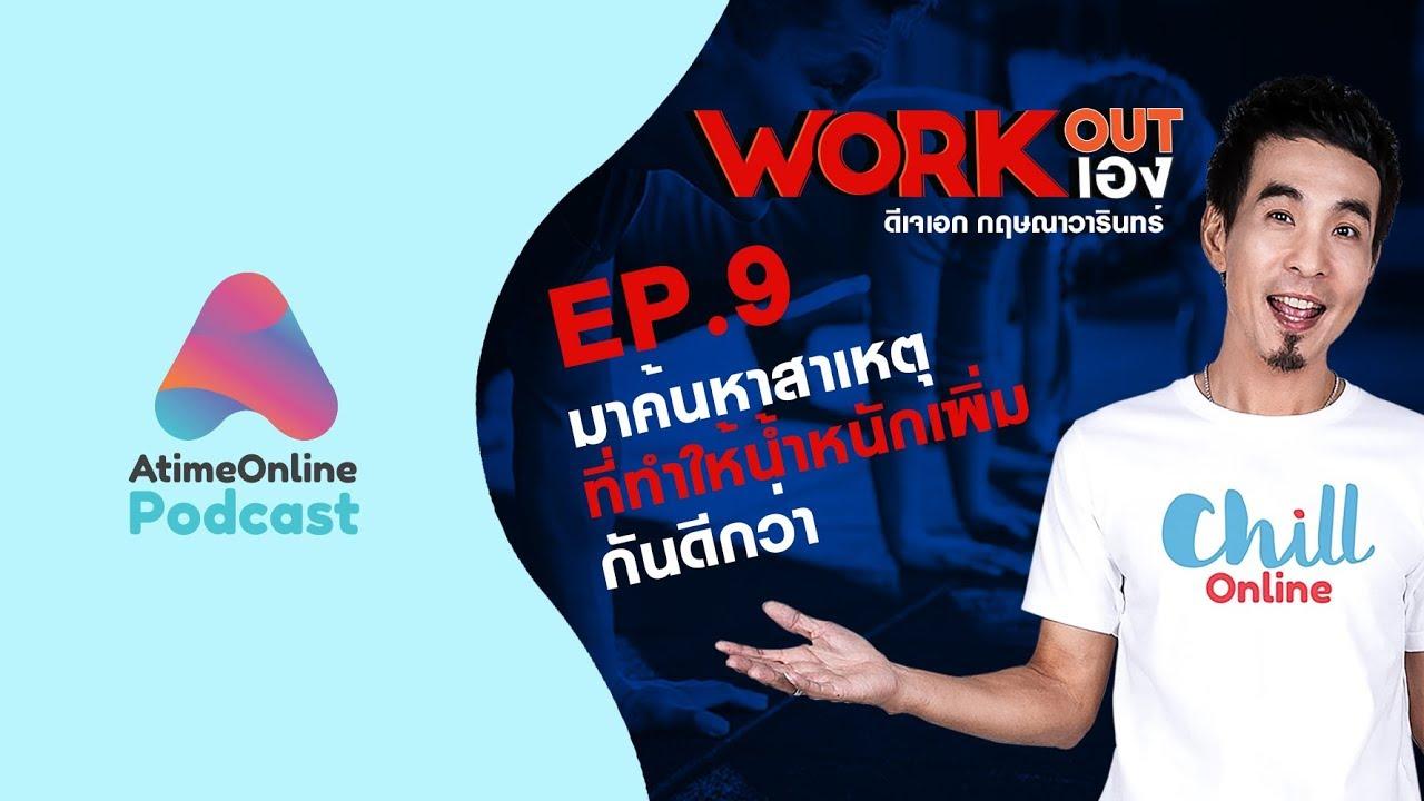 """WORK OUT WORK เอง EP.9 """"มาค้นหาสาเหตุที่ทำให้น้ำหนักเพิ่มกันดีกว่า"""""""