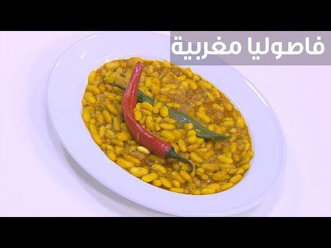 العرب اليوم - شاهد: طريقة إعداد فاصوليا مغربية