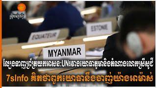 Khmer News - បល សខ