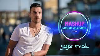 הזמר אביחי צנעני - סינגל חדש - Menak Wla Meni Mashup