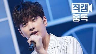 Download Lagu [Famcam] Chan Sung of 2PM(투피엠 찬성) My House(우리 집) @M COUNTDOWN_150618 Mp3