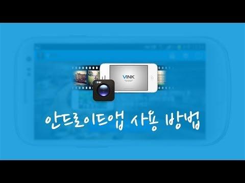 Video of VINK