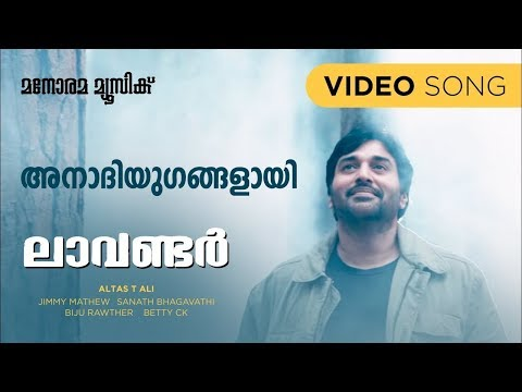 Anaadhi Yugangallai song Video From the Movie Lavender