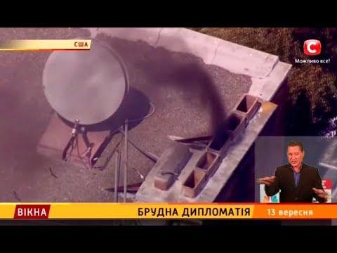 Брудна дипломатія – Вікна-новини – 13.09.2017 (видео)