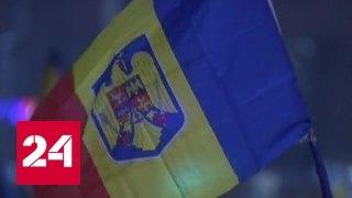 Народ Румынии добился своего: коррупционеры амнистии не получат