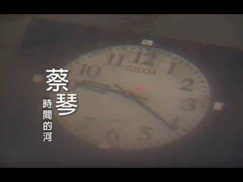 蔡琴 Tsai Chin - 時間的河 A River Of Time (official官方完整版MV)