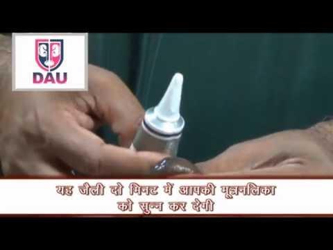 Male self catheterization in hindi Anaesthetizing urethra