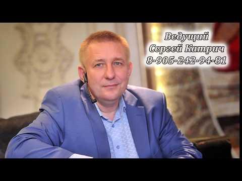 Ведущий Сергей Катрич 2020
