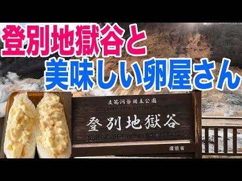 【北海道一人旅】登別温泉の地獄谷へドライブ観光!たまご屋さん …