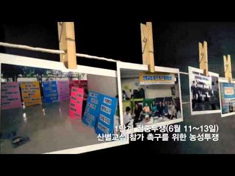 [영상] 보건의료노조가 걸어온 길, 그리고 2012년