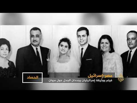 أشرف مروان.. عميل إسرائيلي أم آخر شهداء حرب أكتوبر