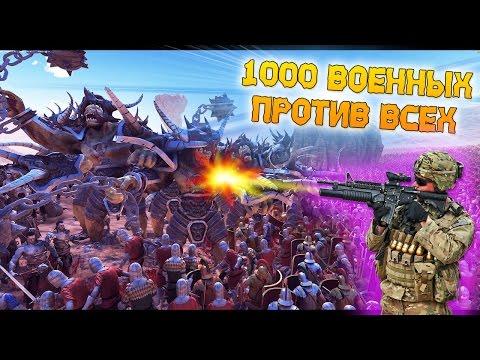 1000 ВОЕННЫХ ПРОТИВ ВСЕХ! | Ultimate Epic Battle Simulator (ЭПИЧНЫЙ И УГАРНЫЙ СИМУЛЯТОР)