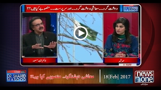 Live with Dr Shahid Masood | 18 Feb 2017