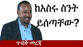 Ethiopia: ለዶ/ር አብይ አህመድ ከአስሩ ስንት እንስጣቸው | Abiy Ahmed