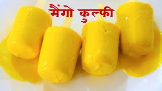 Mango Kulfi /Mango Ice Cream Recipe is Easy and Simple. It is very Delicious in taste and easy to make.....So Watch it.....and Make Delicious and YummY Mango Kulfi....Don't Forget - LIKE ! SHARE ! SUBSCRIBED ! COMMENT My Channel Link ----------https://www.youtube.com/channel/UCIZ3s4xkIz5BwDb3bsnvzvA
