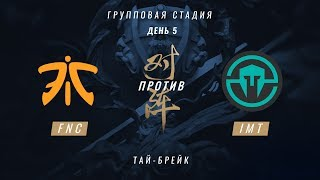 IMT vs Fnatic, game 1