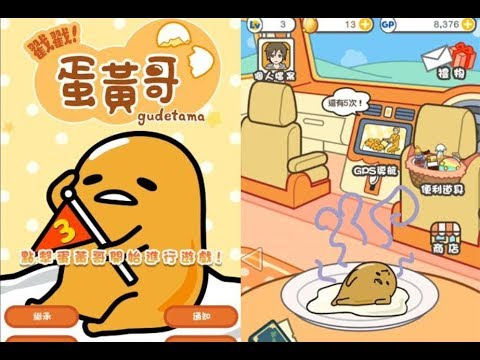 《戳戳!蛋黃哥》手機遊戲玩法與攻略教學!